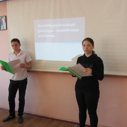 классный час на тему: Конституция РФ – основной закон государства