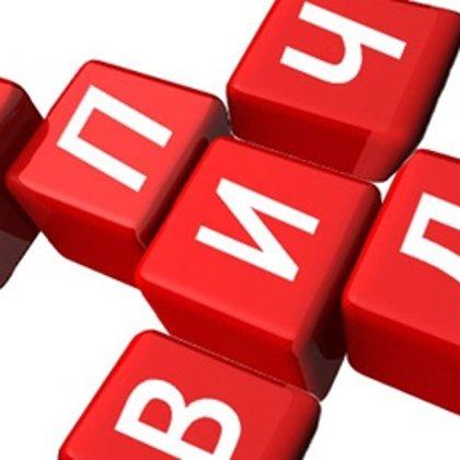 Профилактика ВИЧ-инфекций и СПИДа